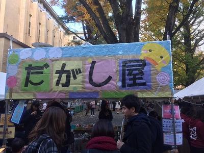 慶應児研学祭公演